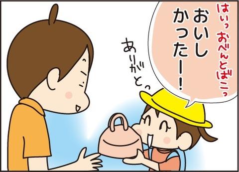 20170721お弁当1