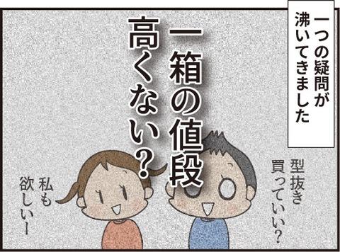 20190925型抜き4