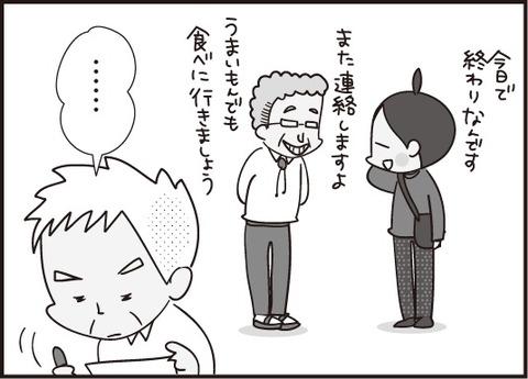 おじいさん第27話3