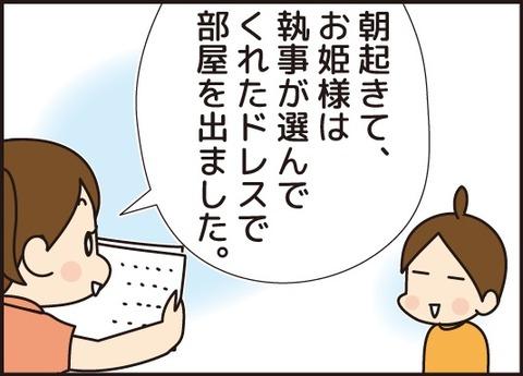 20170830紙芝居1