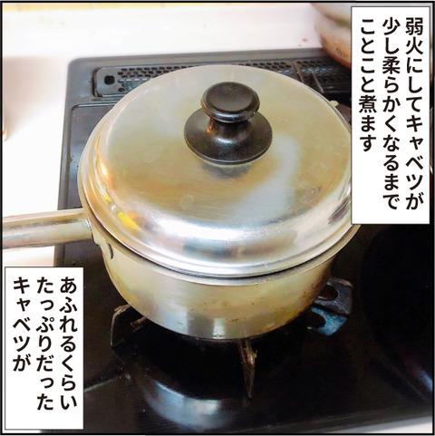 20200513キャベツの煮物5