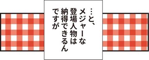 20190404マニアックすぎる登場人物2