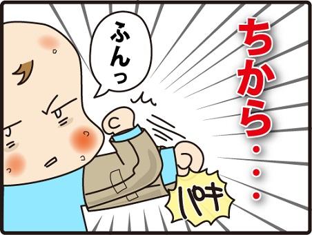 201604104こまマンガ_乳児湿疹3_3