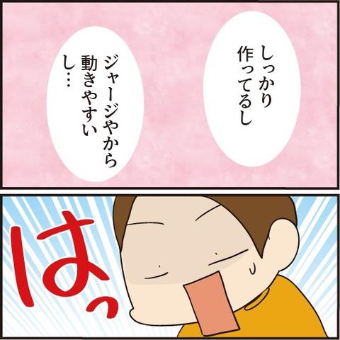 20210304ジャージおかん4