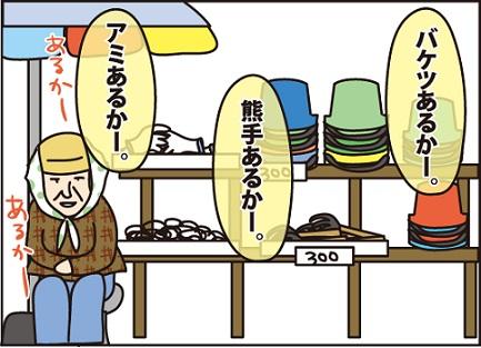 20160603潮干狩り2