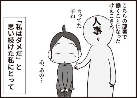 おじいさん番外編第6話3_6