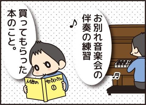20170305日記3
