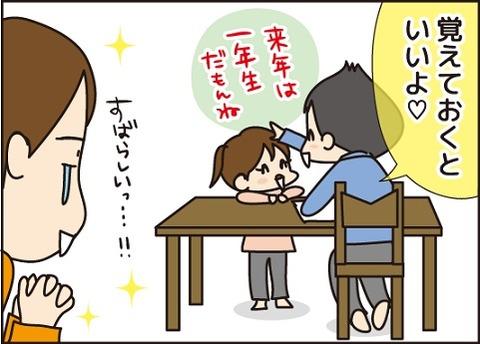 20161231漢字2