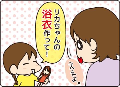 20161014さくらちゃん3