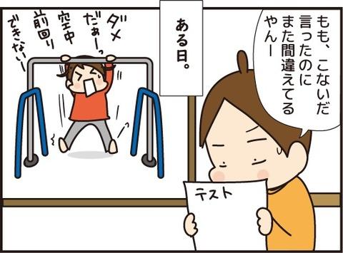 20180718鉄棒1