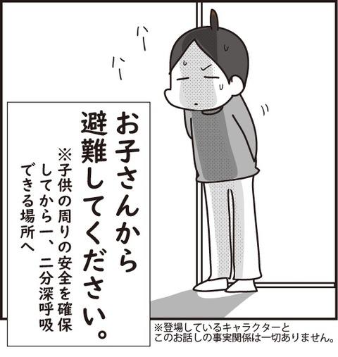 20180712叩く漫画11