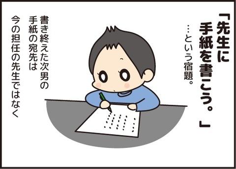 20180315先生の手紙1