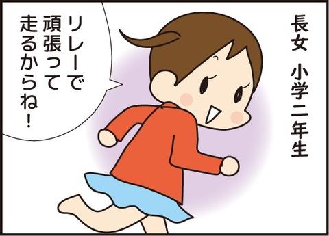 20180526運動会3