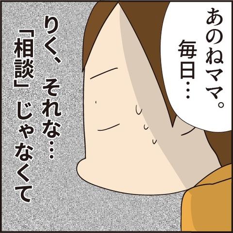 学校生活アンケート8