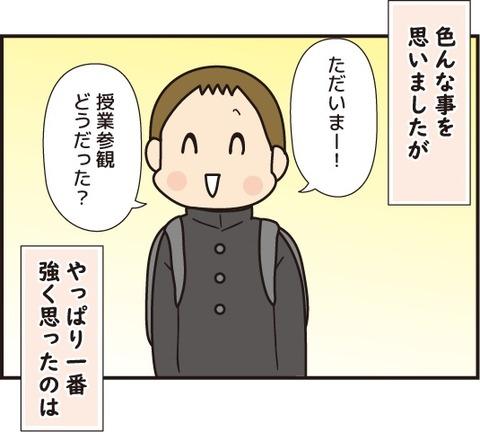 20180606授業参観4