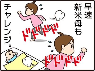 201602104こまマンガ_相談3