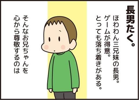 20180208お兄ちゃん大好き1
