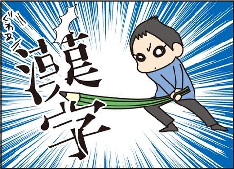20170109漢字検定1
