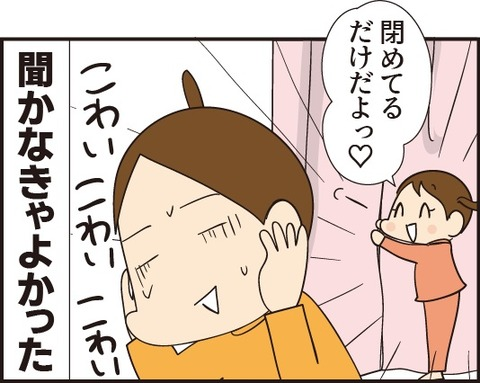 20190314怖い話4