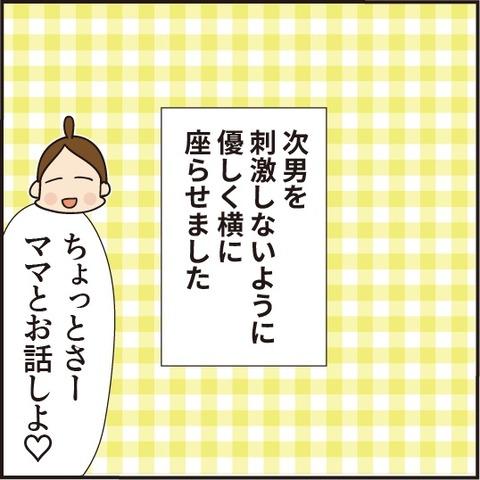 学校生活アンケート6