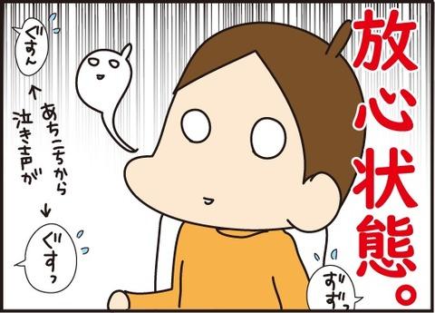 20181025歌川たいじさん6