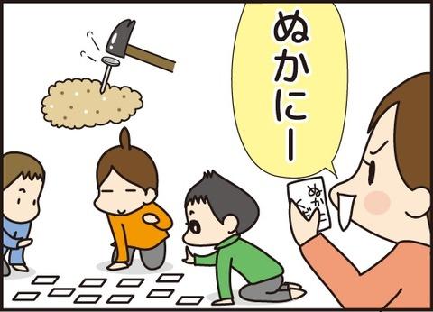 20170310ことわざかるた1
