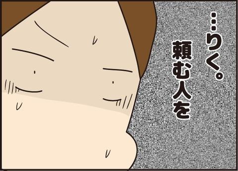 20180304怪獣ヒラメ4