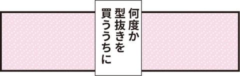 20190925型抜き6