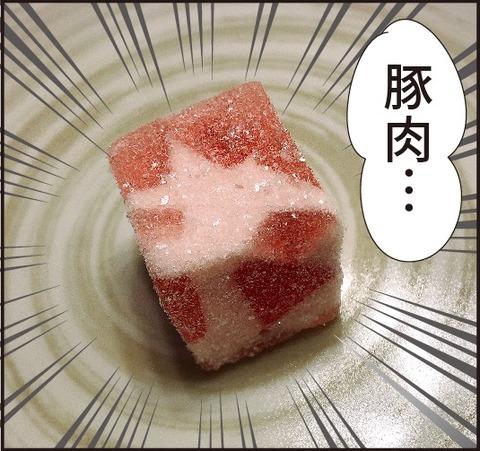 20190427豚肉のお菓子5