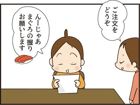 20190924お寿司屋さん2