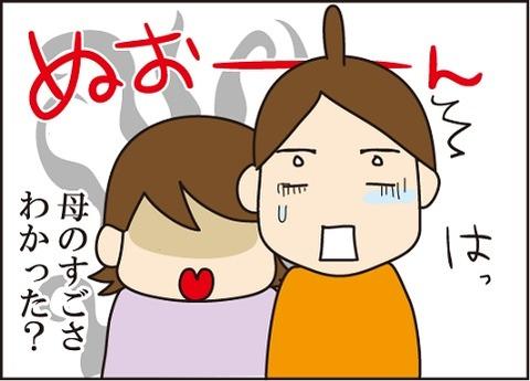 20161014さくらちゃん4