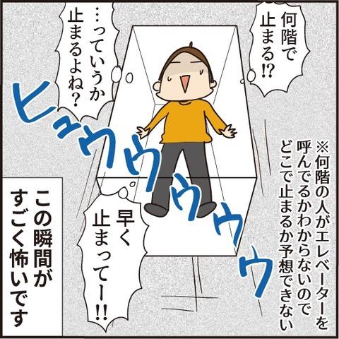 20210309エレベーターが怖い瞬間5