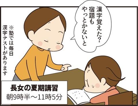 20190809塾の講習会2