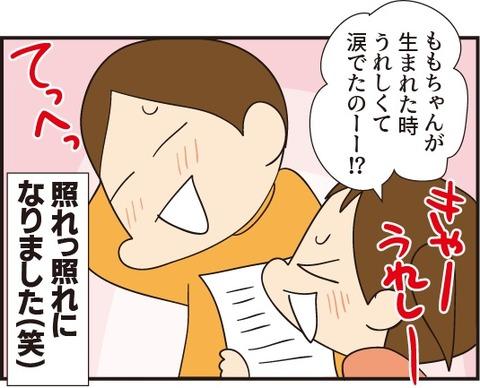 20190301テレテレお手紙5