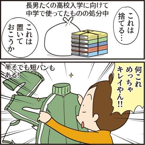 20210304ジャージおかん2