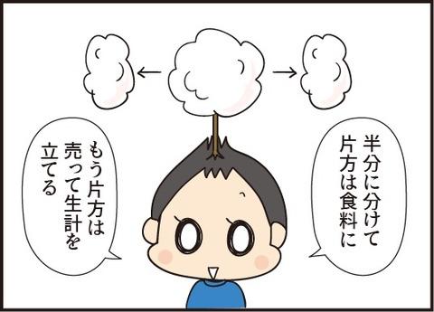 20181207もしもの話5