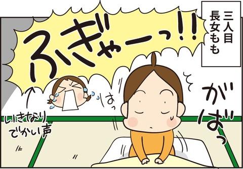 013長男と長女の夜泣きの違い1