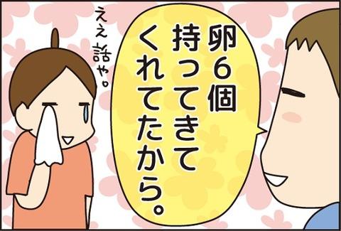 20160624たまごと先生3