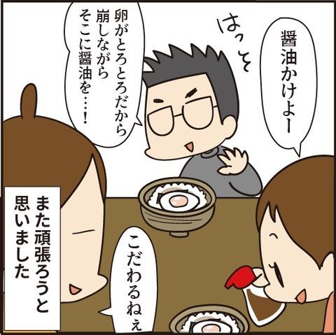 20200502目玉焼き丼7