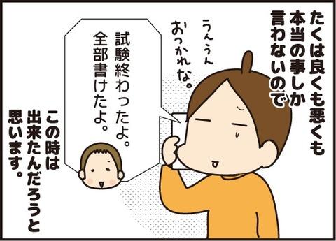 20180317中学受験その2_2