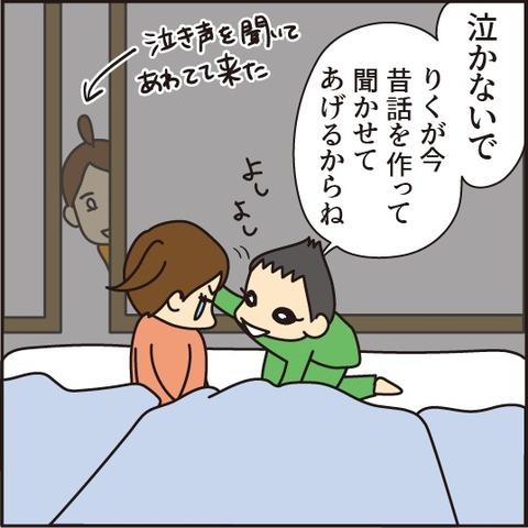 20160225夜泣き2