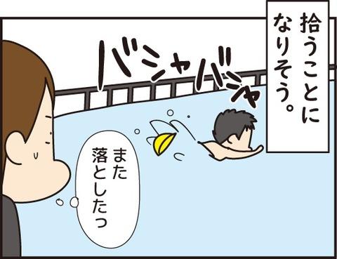 プール訂正3