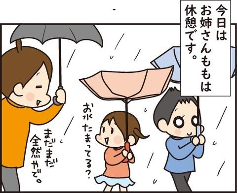 20180607雨の日4