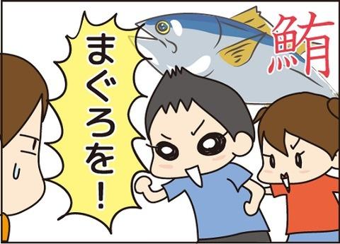 20160929まぐろどろぼう4
