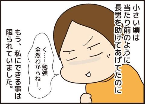 20180317中学受験その8_2