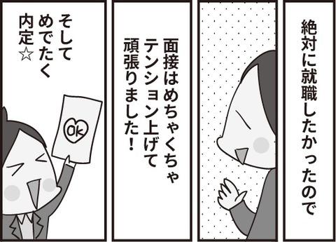おじいさん番外編第6話3