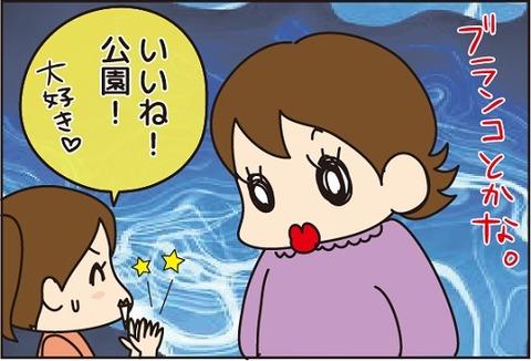 20160615たくらみ3