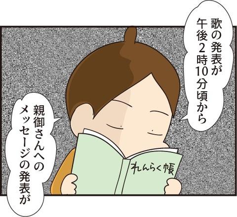 20190307授業参観4