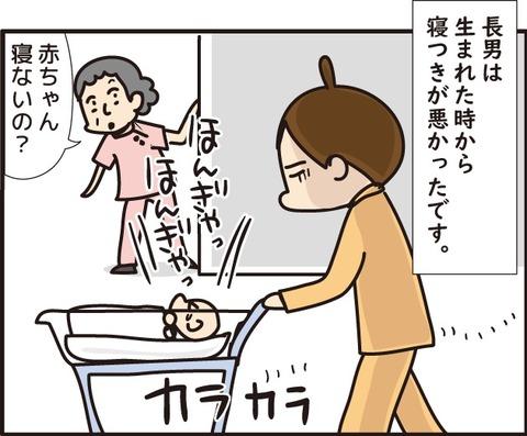 024夜泣きシリーズ1_1
