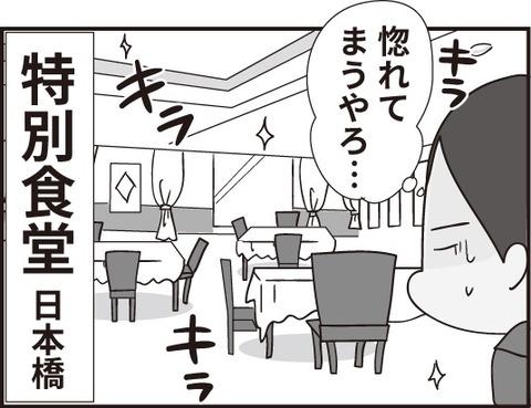 おじいさん第16話_7